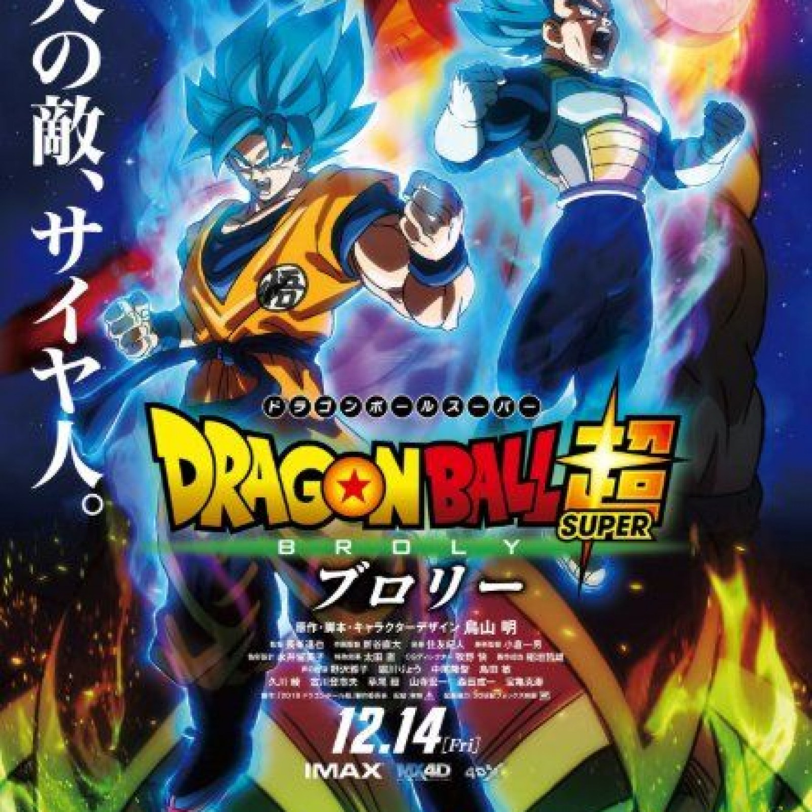 Dragon Ball' Creator Akira Toriyama Comments On Upcoming Broly Movie