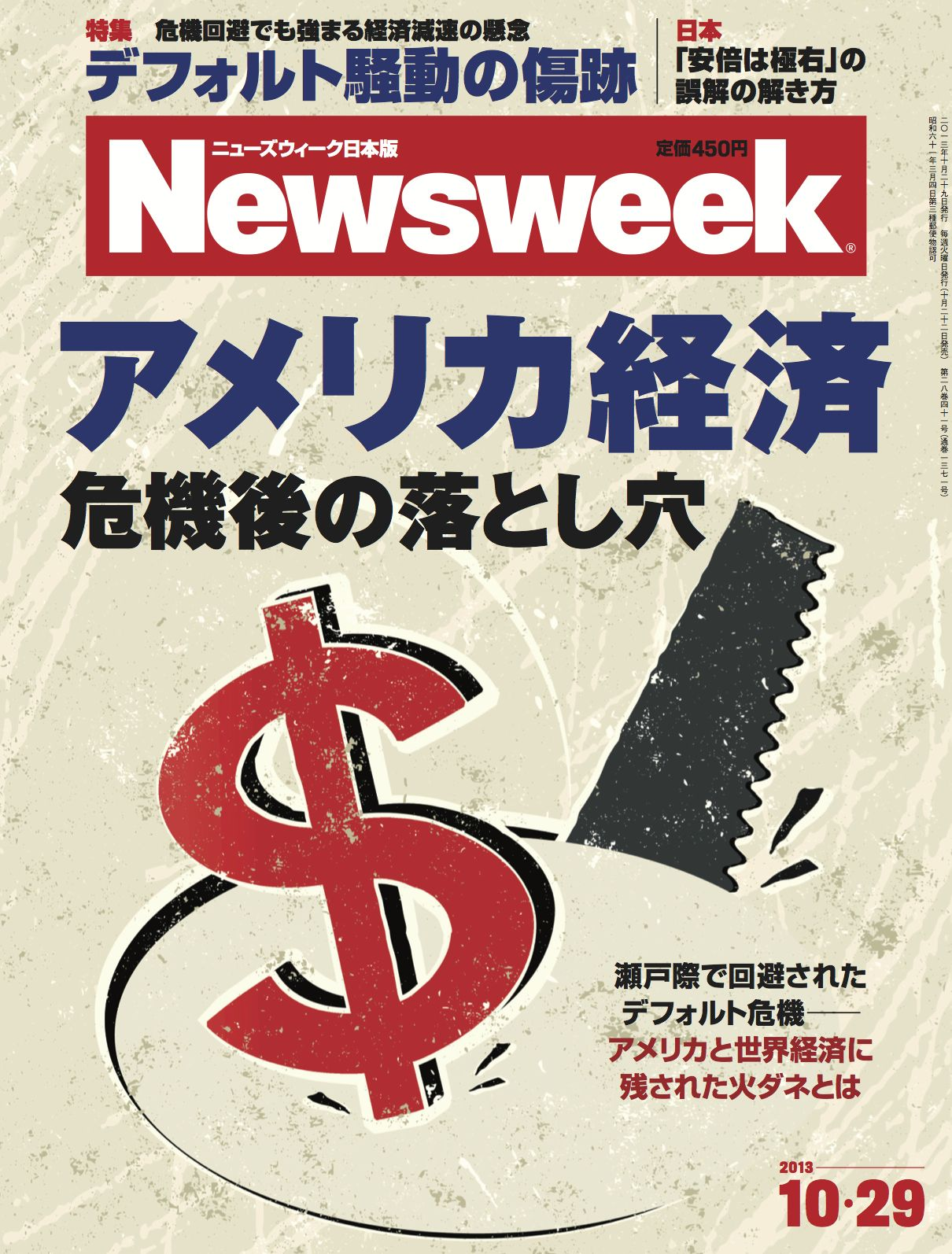 2013_1029_NWJ COVER