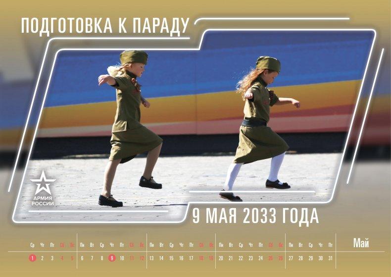 army2019_calendar_05-may-min