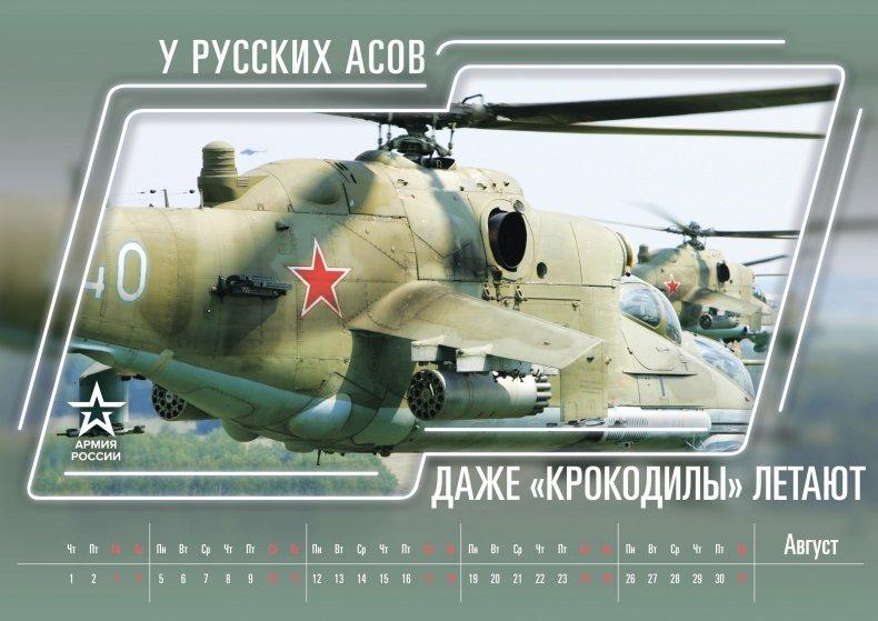 army2019_calendar_08-aug-min