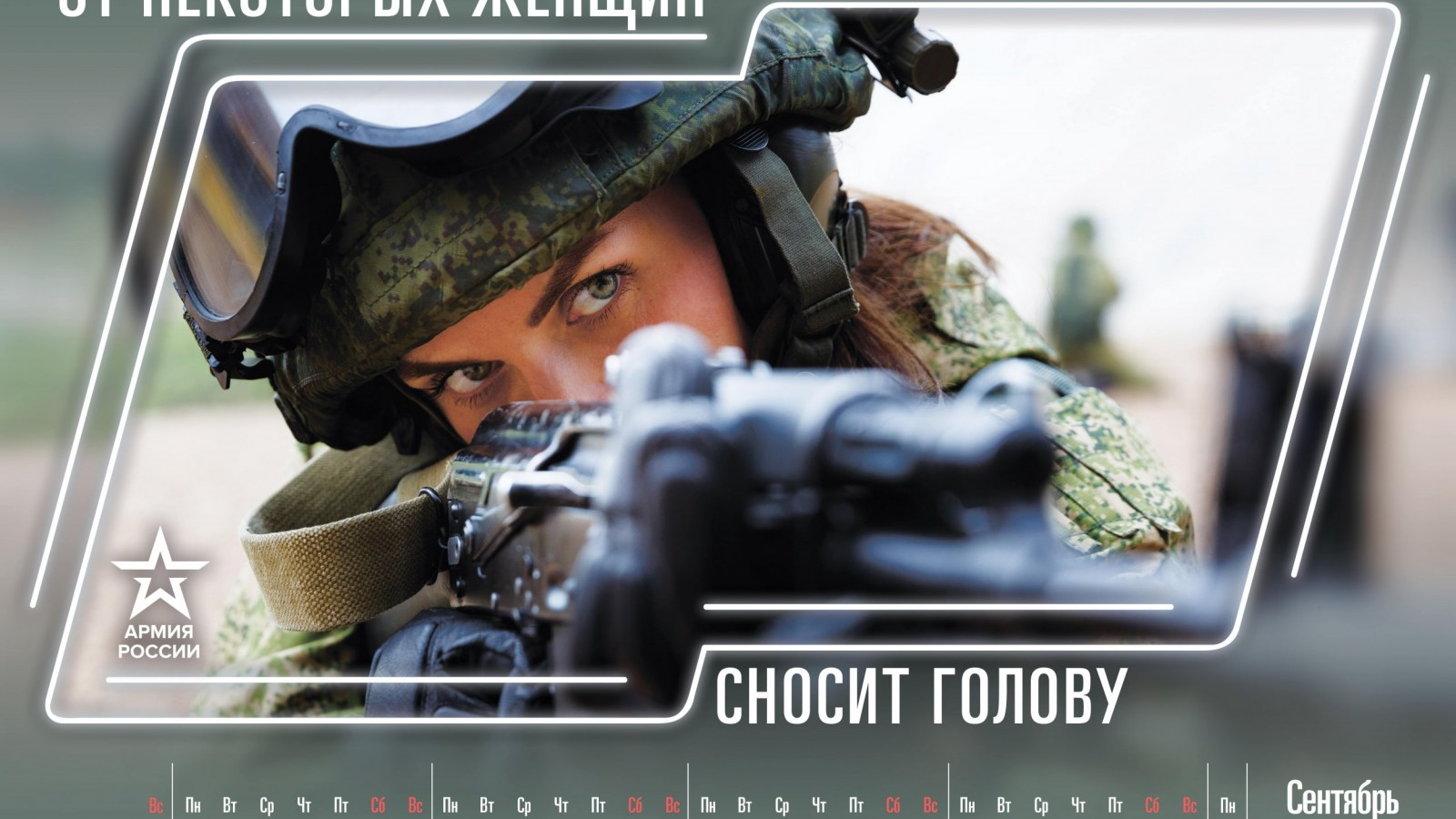 Russia Shows Off Military Might in 2019 Calendar Photos With Guns