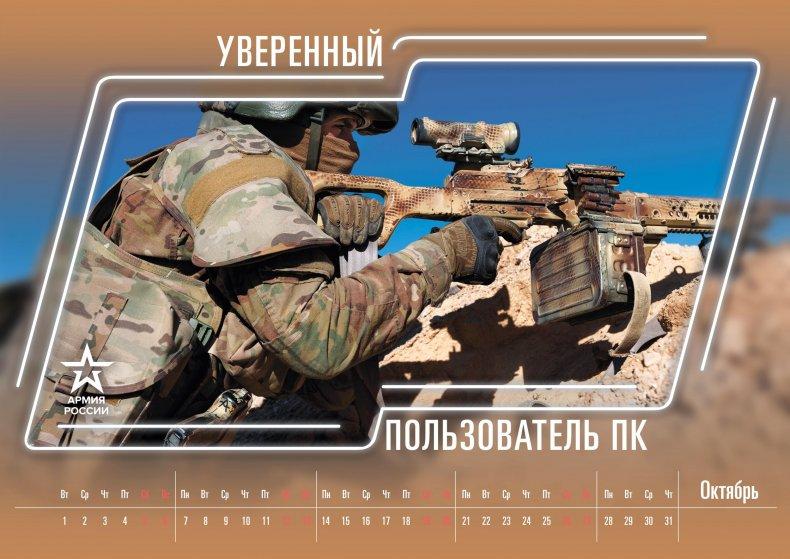 army2019_calendar_10-oct-min