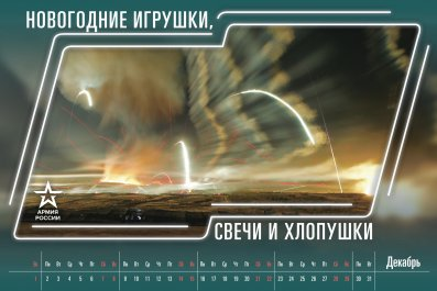 army2019_calendar_12-dec-min