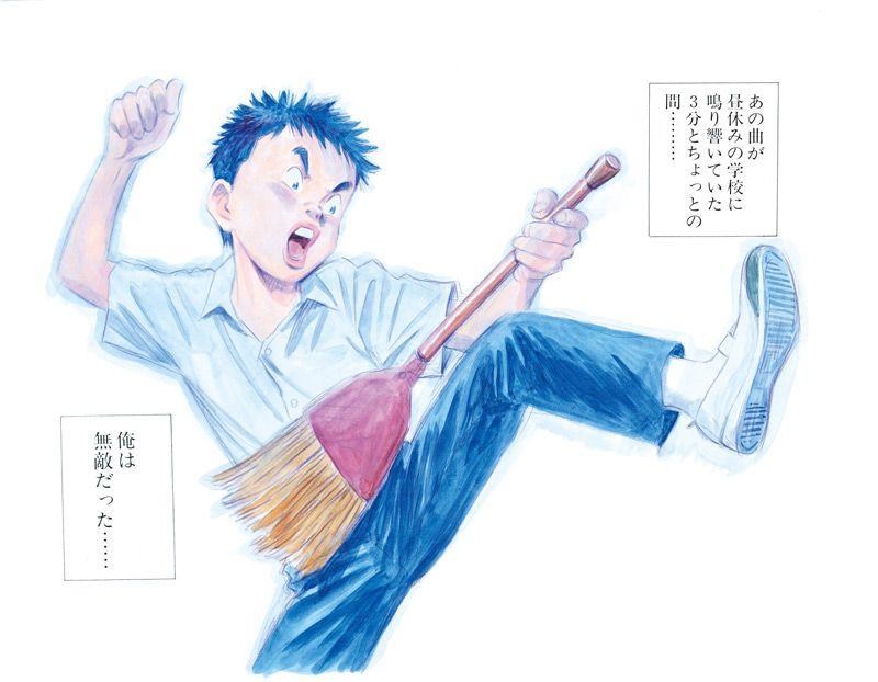 Naoki URASAWA manga Japan House