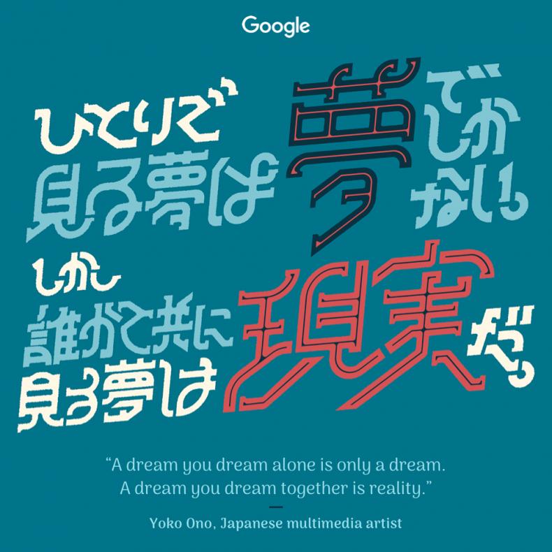 translate_Yoko_Ono