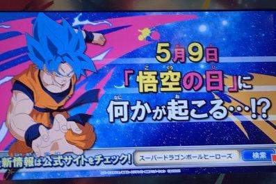 Dragon Ball Super Season Two Possible Announcement teaser