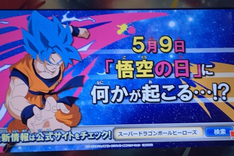 Dragon Ball Super Season Two Possible Announcement teaser