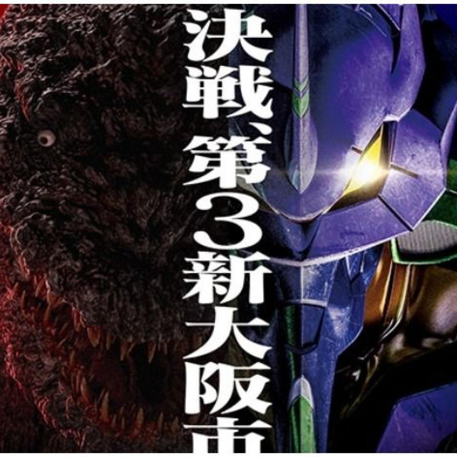 Godzilla vs  Evangelion' Brawl Is the Ultimate Hideaki Anno Crossover