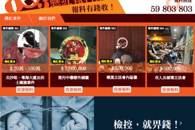 Hong Kong, website, protesters, bounties, cash, rewards