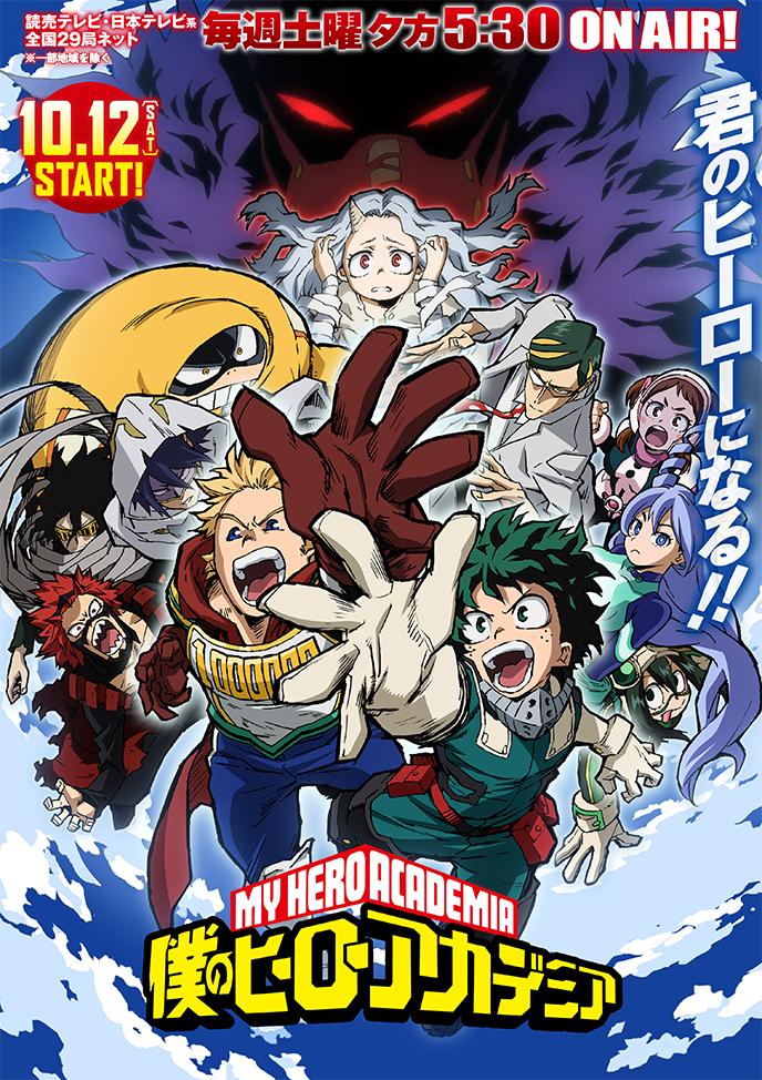 Boku no Hero Academy Sezona 4 Epizoda 1