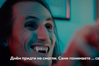 Russia Vampire Vaccine ad