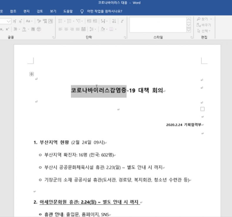 North Korean document FireEye