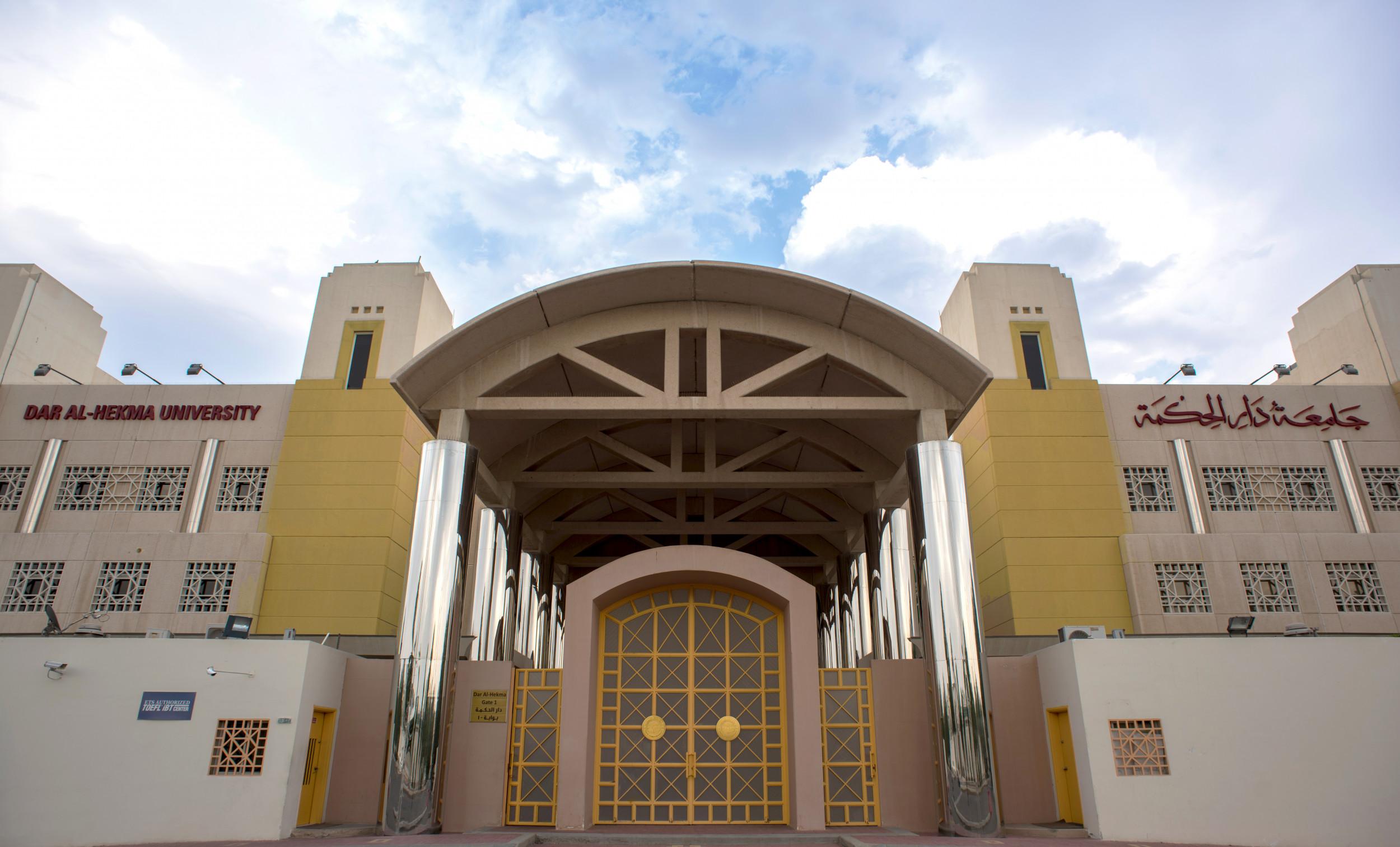 Dar Al Hekma University Logo 1