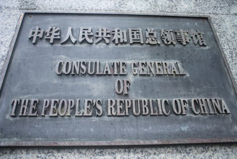 Chinese Consulate in NYC