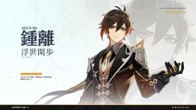 genshin impact zhongli new character