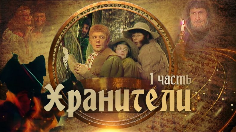 Lord of the Rings Russian YouTube