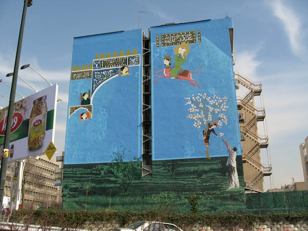 Figure 1, Mi'raj Mural Tehran 2008