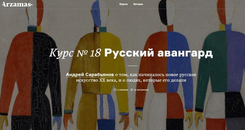 Arzamas website