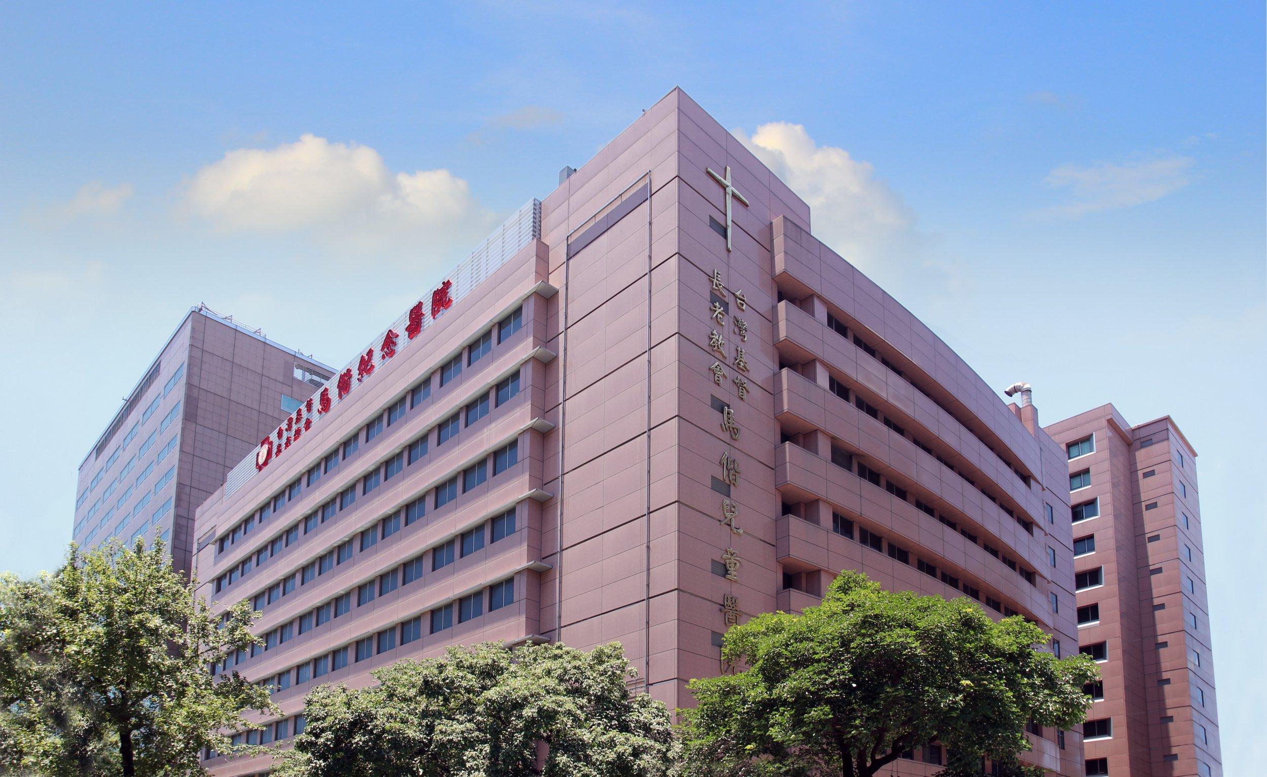 Mackay Memorial Hospital
