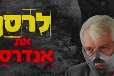 Hannibal Lecter EU Israel