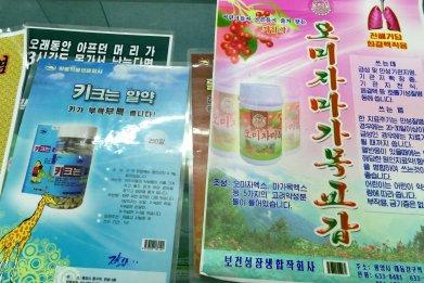 05_17_North_Korea_ads_01