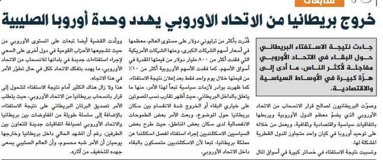 ISIS's al-Naba newspaper