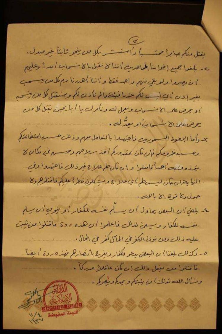 ISIS War Committee letter to top commander in Manbij