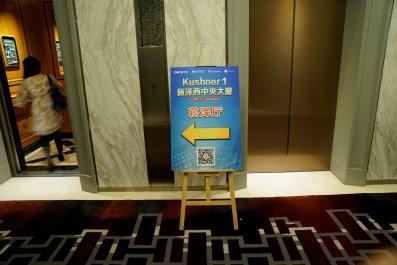 Jared Kushner company event in China