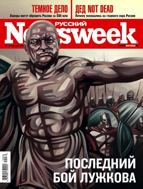 newsweek-russia-vl