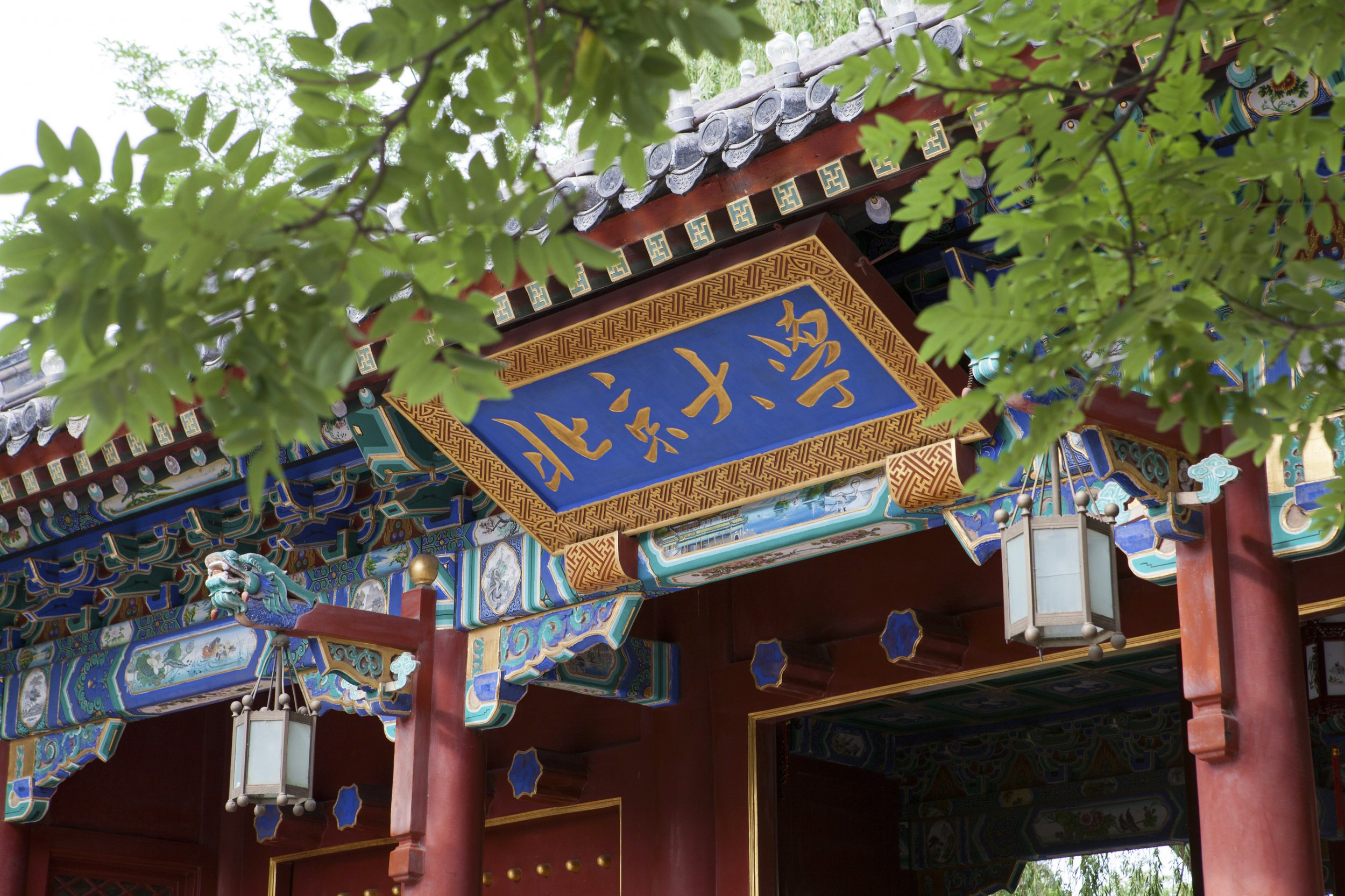 Peking University, West Gate