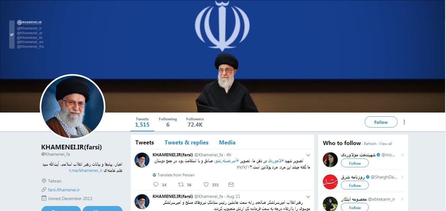 Twitter İran'da halkın kullanıma yasaklı kalacak
