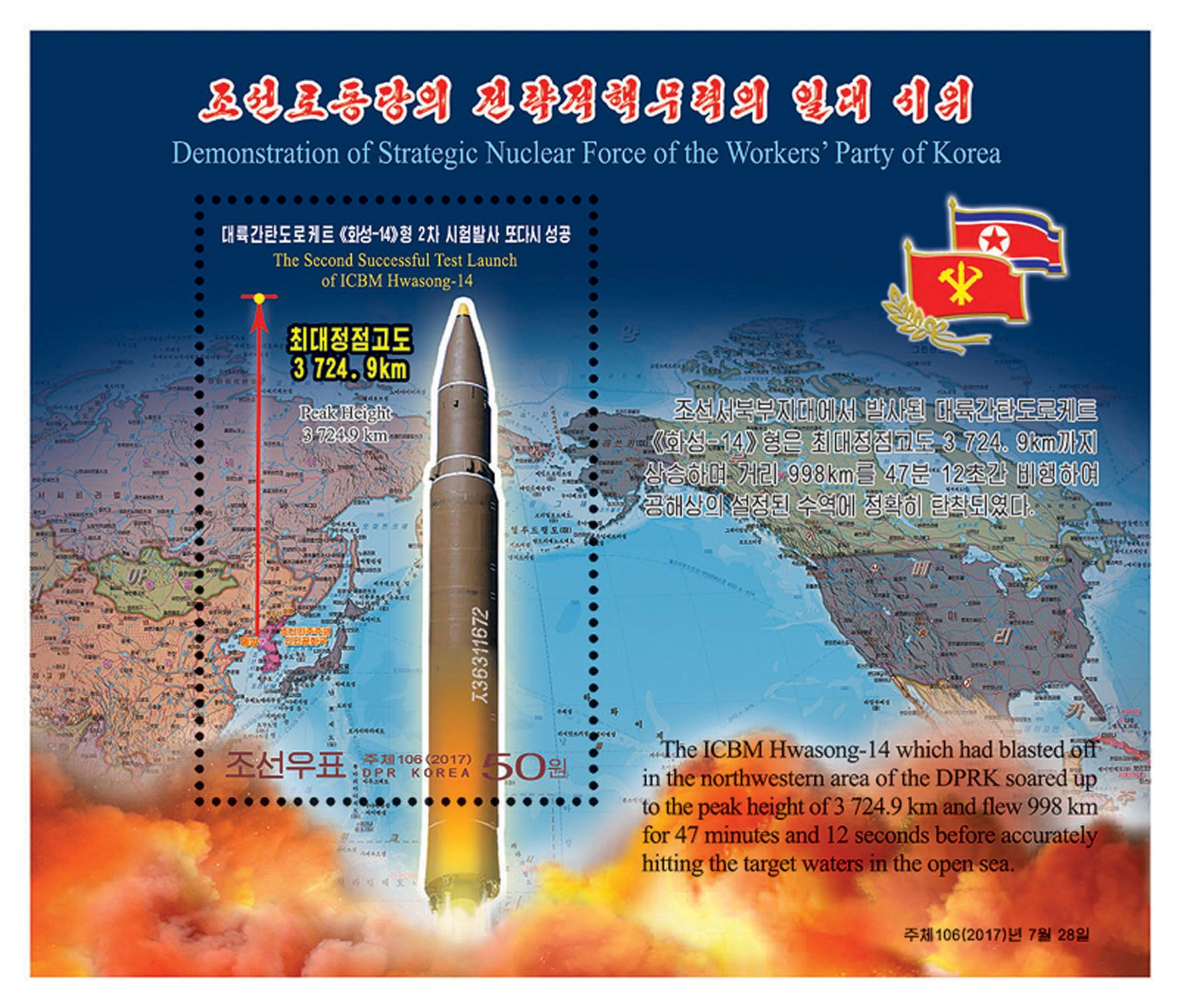 NK stamp