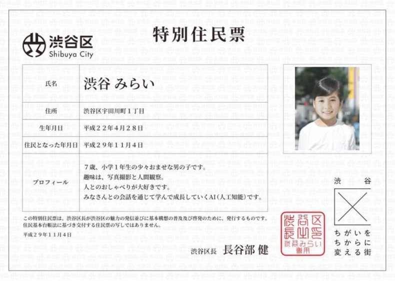 ai resident japan artificial intelligence tokyo