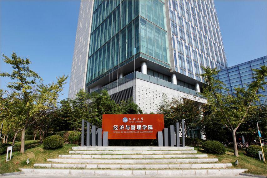 School of Economics and Management, Tongji University (Tongji SEM)