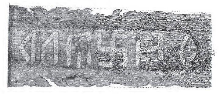 Thurmuth_Rune_Sword_Inscription