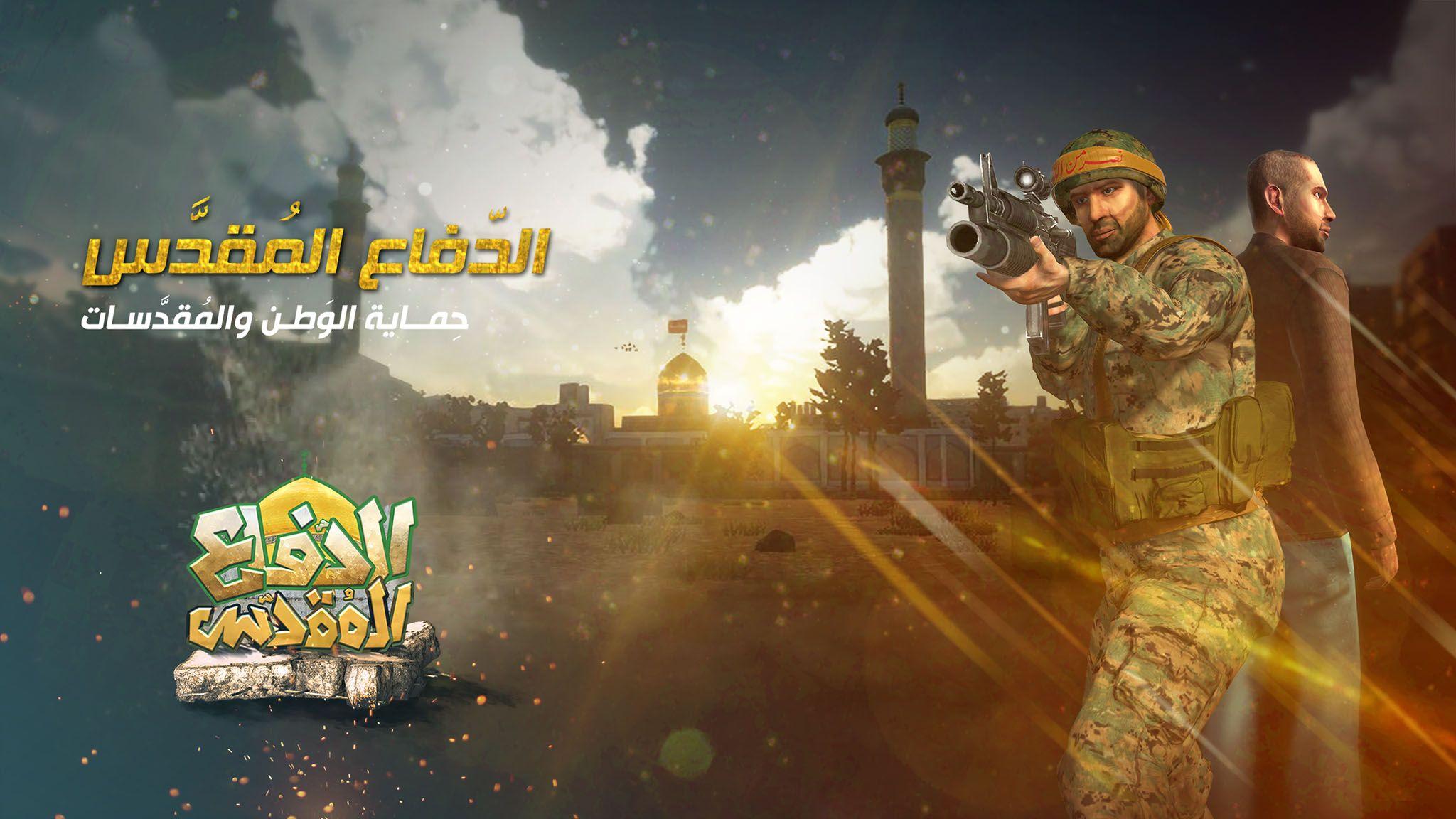 Hezbollahgame2