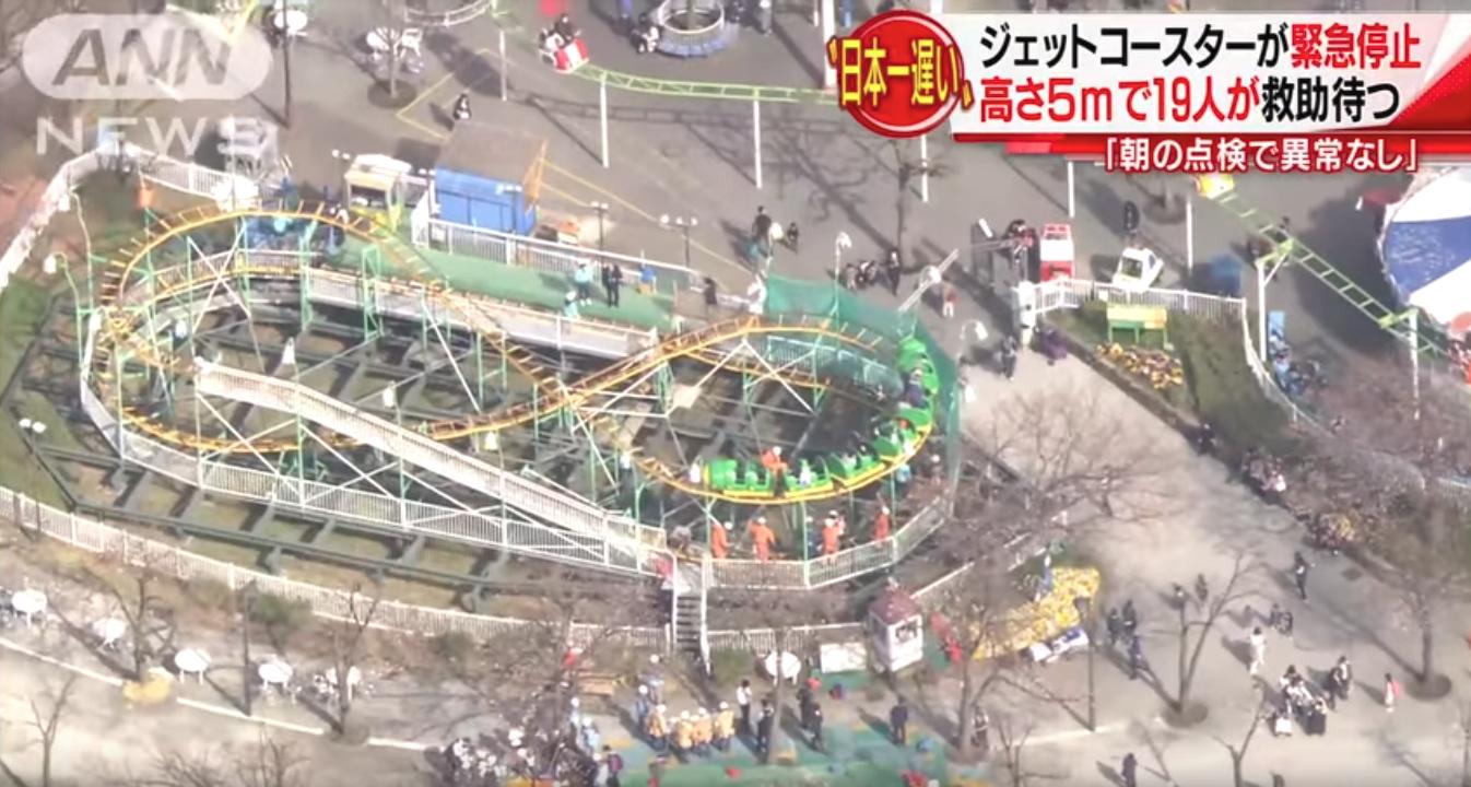 Japan theme park